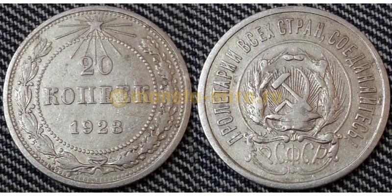20 копеек РСФСР 1923 года - серебро