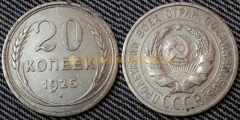 20 копеек СССР 1925 года - серебро