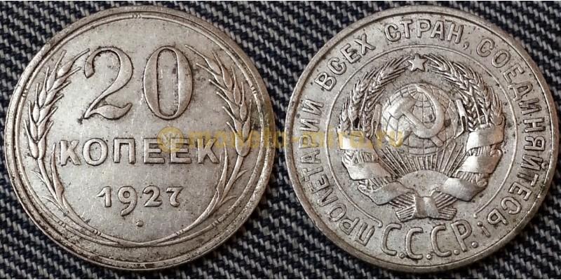 20 копеек СССР 1927 года - серебро