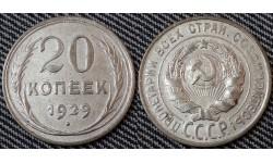 20 копеек СССР 1929 года - серебро, №2