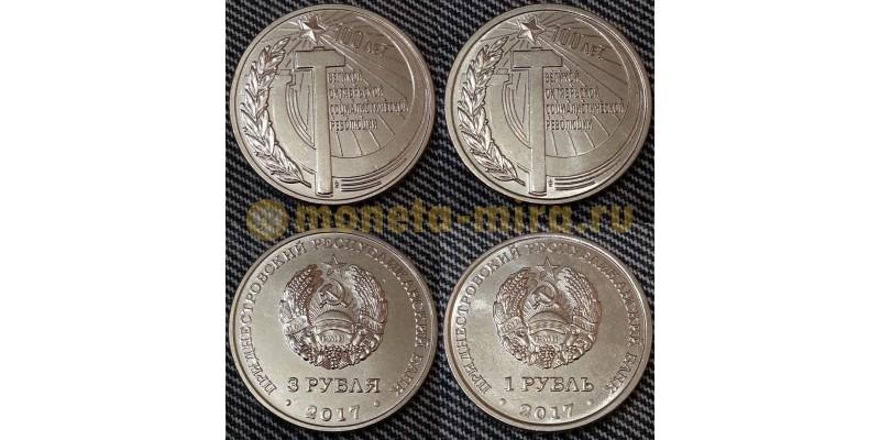 Набор 1 и 3 рубля ПМР 2017 г. 100 лет Октябрьской Революции