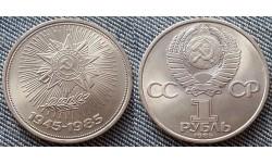 1 рубль СССР 1985 г. 40 лет победы в ВОВ