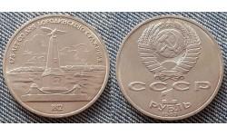 1 рубль СССР 1987 г. 175 лет Бородинскому сражению, памятник