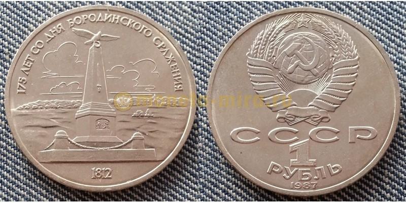 Монета 1 рубль СССР 1987 года Памятник Бородинскому сражению