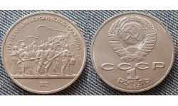 1 рубль СССР 1987 г. Ополчение - 175 лет Бородинскому сражению