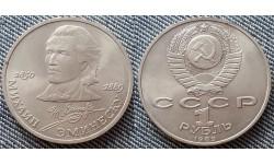 1 рубль СССР 1989 г. 100 лет со дня смерти Эминеску