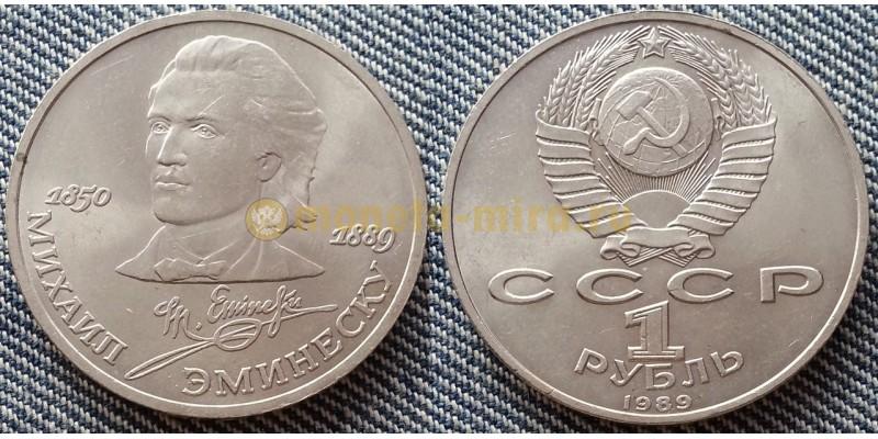 1 рубль СССР 1989 г. - 100 лет со дня смерти Эминеску