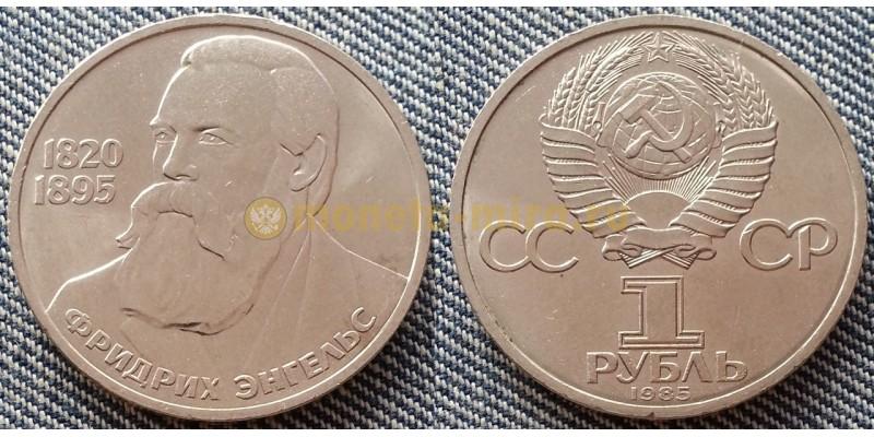 1 рубль СССР 1985 г. 165 лет со дня рождения Фридриха Энгельса
