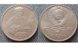 1 рубль СССР 1990 г. Франциск Скорина - 500 лет со дня рождения