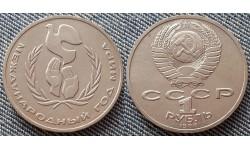 1 рубль СССР 1986 г. Международный год Мира