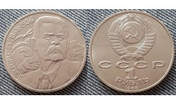 1 рубль СССР 1988 г. 120 лет со дня рождения Горького