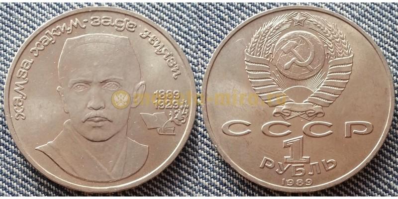1 рубль СССР 1989 г. - 100 лет со дня рождения Хамзы Хаким-Заде Ниязи