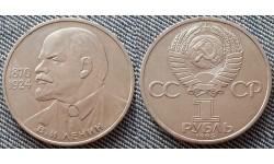 1 рубль СССР 1985 г. 115 лет со дня рождения Ленина