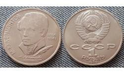 1 рубль СССР 1989 г. Лермонтов - 175 лет со дня рождения