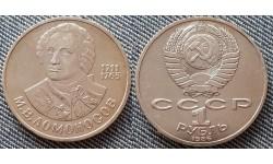 1 рубль СССР 1986 г. 275 лет со дня рождения русского ученого Ломоносова