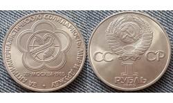 1 рубль СССР 1985 г. XII Всемирный фестиваль молодежи и студентов