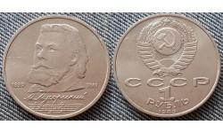 1 рубль СССР 1989 г. 150 лет со дня рождения Мусоргского