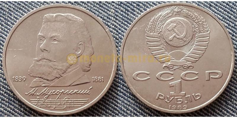 Монета 1 рубль СССР 1989 г. Мусоргский - 150 лет со дня рождения