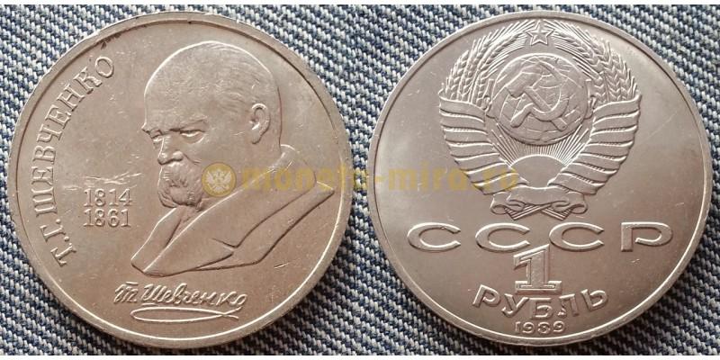 1 рубль СССР 1989 г. 175 лет со дня рождения Шевченко