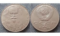 1 рубль СССР 1988 г. 160 лет со дня рождения Толстого