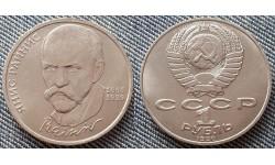 1 рубль СССР 1990 г. Янис Райнис - 125 лет со дня рождения