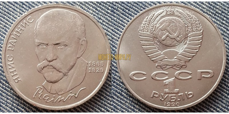 Монета 1 рубль СССР 1990 г. Янис Райнис - 125 лет со дня рождения