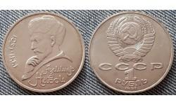 1 рубль СССР 1991 г. Алишер Навои - 550 лет со дня рождения