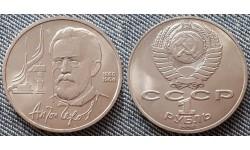 1 рубль СССР 1990 г. Чехов - 130 лет со дня рождения