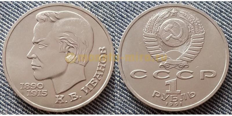 Монета 1 рубль СССР 1991 г. Иванов - 100 лет со дня рождения