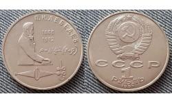 1 рубль СССР 1991 г. Лебедев - 125 лет со дня рождения