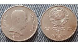 1 рубль СССР 1991 г. Прокофьев - 100 лет со дня рождения