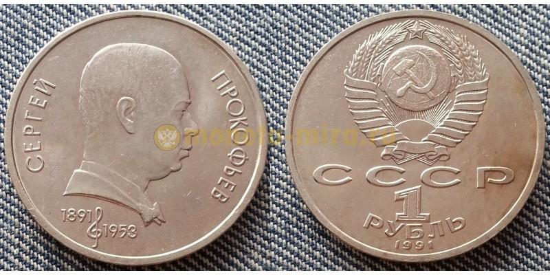 1 рубль СССР 1991 г. 100 лет со дня рождения Прокофьева