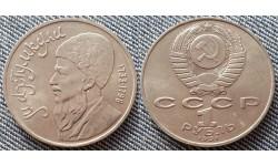 1 рубль СССР 1991 г. Махтумкули - туркменский поэт и мыслитель