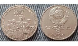 3 рубля СССР 1987 г. 70 лет Великой Октябрьской революции