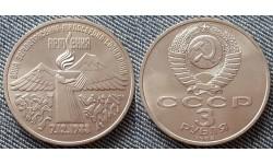 3 рубля СССР 1989 г. Годовщина землетрясения в Армении