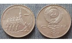 3 рубля СССР 1991 г. Разгром фашистских войск под Москвой - 50 лет