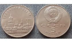 5 рублей СССР 1988 г. Софийский собор в Киеве