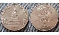 5 рублей СССР 1988 г. Памятник Тысячелетие России в Новгороде