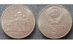 5 рублей СССР 1989 г. Благовещенский собор Московского Кремля