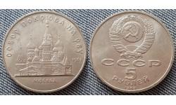 5 рублей СССР 1989 г. Покровский собор в Москве