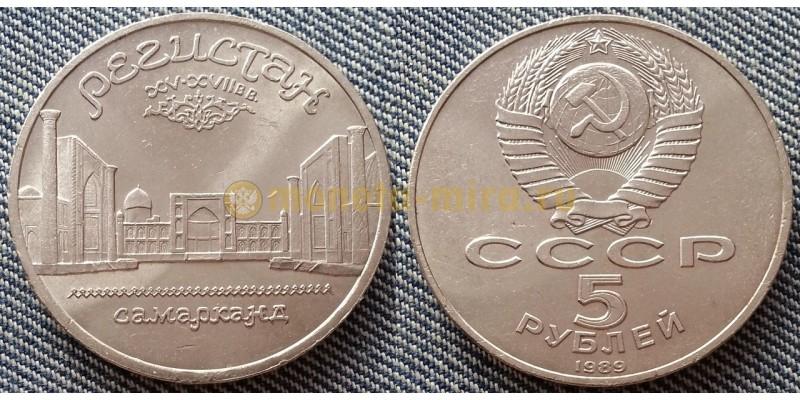 5 рублей СССР 1989 г. Ансамбль Регистан в Самарканде