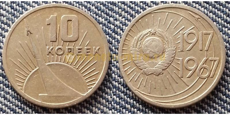 10 копеек 1967 г. 50 лет Советской власти
