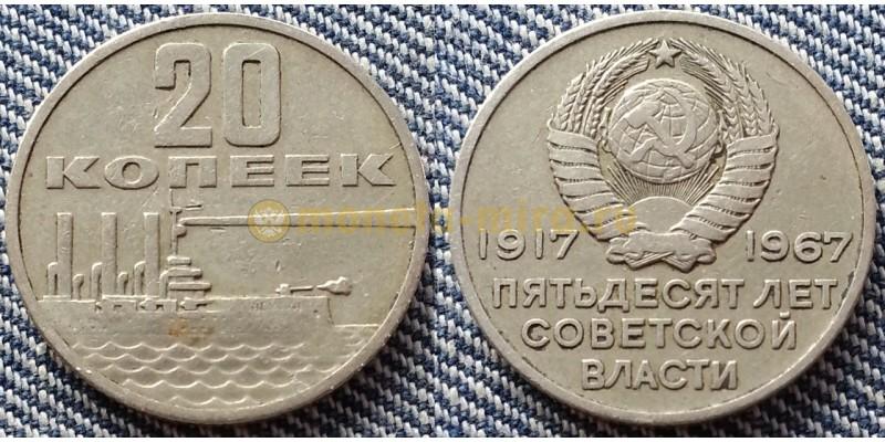 20 копеек 1967 г. 50 лет Советской власти