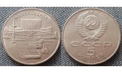5 рублей СССР 1990 г. Институт древних рукописей Матенадаран в Ереване