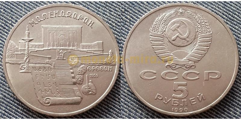 Монета 5 рублей Матенадаран - институт древних рукописей в Ереване 1990 год