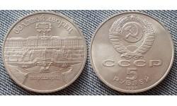 5 рублей СССР 1990 г. Большой дворец в Петродворце