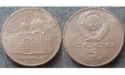5 рублей СССР 1990 г. Успенский собор в Москве