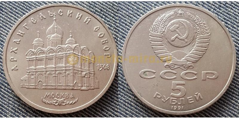 5 рублей СССР 1991 г. Архангельский собор в Москве