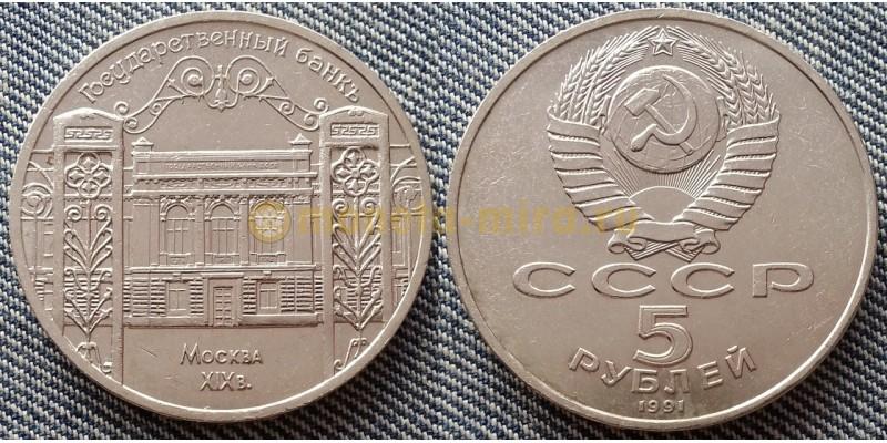 5 рублей СССР 1991 г. Здание Государственного банка в Москве