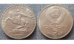 5 рублей СССР 1991 г. Памятник Давиду Сасунскому в Ереване